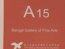 Bengal Gallery of Fine Arts
